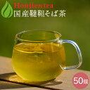 ● 国産 韃靼そば茶 5g x 50p ( 250g 大容量 ティーバッグ ) ほんぢ園 < ペット...