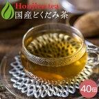 【大容量!】国産 どくだみ茶 3g x 40p