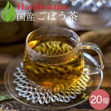 ● 国産 ごぼう茶 1.5g x 20p( 30g ティーバッグ ) ほんぢ園 < ゴボウ茶 ごぼう茶 ダイエット ノンカフェイン > 送料無料 /セ/