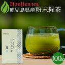 ● 国産 粉末緑茶 100g [ 鹿児島産 茶葉100% ]...