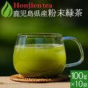 クーポン配布中! 国産 粉末緑茶 100g x 10袋 [ ...