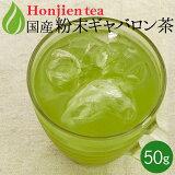 ● 国産 ギャバロン茶パウダー 50g ほんぢ園 < GABA ギャバ 緑茶 粉末 血圧測定 > 送料無料 /セ/
