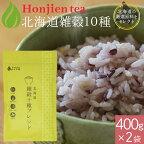 北海道雑穀10種ブレンド 400g×2袋( 800g )栄養成分分析付!