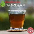 【大容量40個入!】国産 黒胡麻麦茶 10g x 40p(2リットル用ティーバッグ)