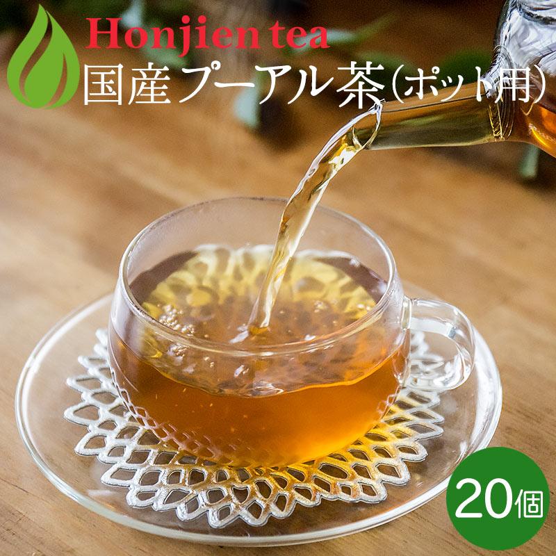 ●プーアル茶国産ダイエットプーアール茶5gx20p(100gポット用・ティーバッグ大)ほんぢ園<低カフェイン中性脂肪>送料無料/セ/