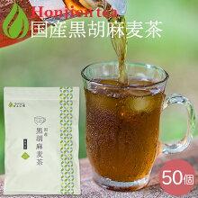 国産黒胡麻麦茶