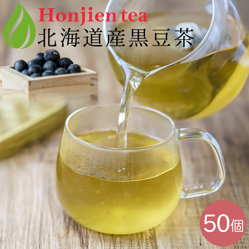 北海道産黒豆茶