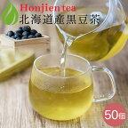 【大容量!】北海道産 黒豆茶 6g x 50p
