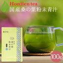 ● 桑の葉茶 国産 桑の葉 粉末青汁 100g ほんぢ園 <...