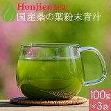 ● 桑の葉茶 国産 桑の葉 粉末青汁 100g x 3袋 ほんぢ園 < ノンカフェイン 血糖値測定 > 送料無料 /セ/