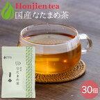 【大容量!】国産 なたまめ茶 3g x 30p