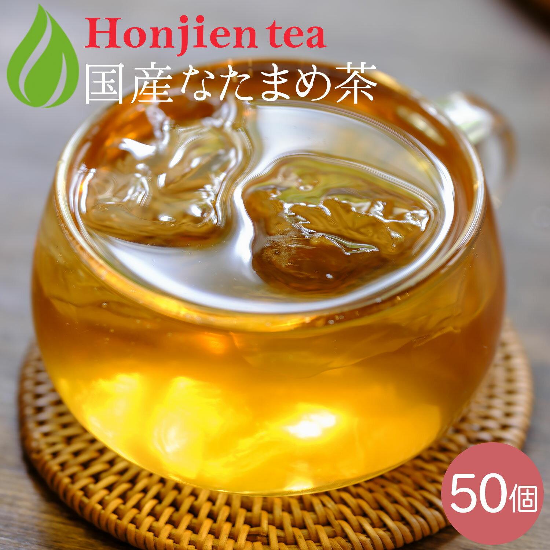 国産 なたまめ茶