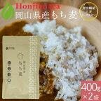 岡山県産もち麦 400g×2袋( 800g )栄養成分分析付!