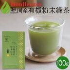 国産 有機粉末緑茶 100g [ 有機JAS認定 ]の茶葉100%