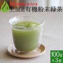 クーポン配布中! ● 国産 有機粉末緑茶 100g x 3袋...
