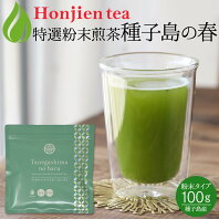 特選粉末煎茶 種子島の春 100g