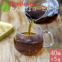 たんぽぽコーヒー( たんぽぽ茶 )2g x 40p x 5袋( 400g 大容量 ティーバッグ ) ほんぢ園 < ノンカフェイン ママ 妊婦さん > 送料無料 /セ/