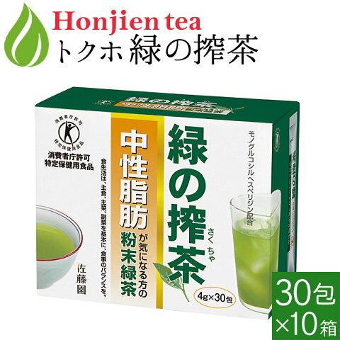 [ トクホ ] 中性脂肪が気になる方の「 緑の搾茶 」 4g x 30包 x 10箱 [ 特定保健用食品 ]< 粉末茶 粉末緑茶 個包装 緑茶 > テレワーク 在宅勤務 送料無料 /セ/