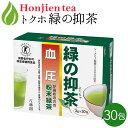 [ トクホ ] 血圧が高めの方の「 緑の抑茶 」 3g x