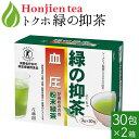 サントリー 胡麻麦茶 特定保健用食品(350ml*48本セット)【サントリー 胡麻麦茶】