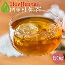 ● 国産 杜仲茶 3g x 50P( 150g 大容量 ティーバッグ ) ほんぢ……
