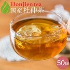 ● とちゅう茶 国産 杜仲茶 3g x 50P( 150g 大容量 ティーバッグ ) ほんぢ園 < ペットボトルよりお得! ノンカフェイン 送料無料 ダイエット 中性脂肪【LC】> /セ/