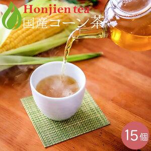 ● 国産 コーン茶 4g x 15p ( 60g ティーバッグ ) ほんぢ園 < ペットボトル よりお得! 国産 コーン茶 ティーバッグ とうもろこし茶 トウモロコシ茶 送料無料 ノンカフェイン 血圧測定 【SC】 > 送料無料 /セ/