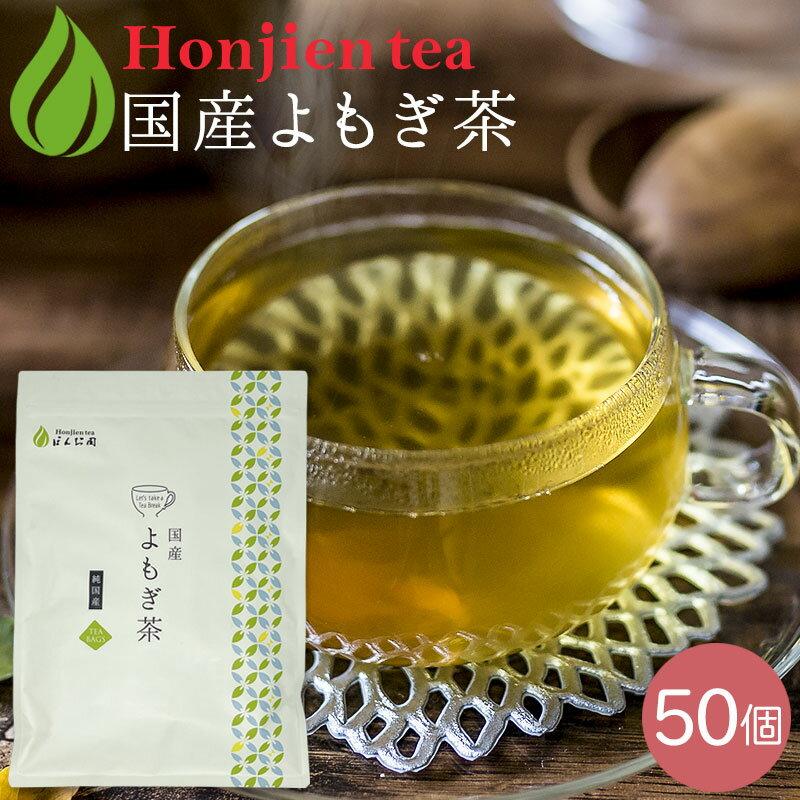 国産 よもぎ茶