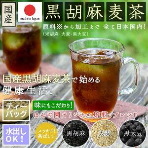 血圧 胡麻 麦茶