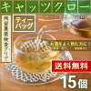 キャッツクロー茶(ティーバッグ)