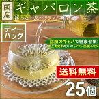 ● 国産 ギャバロン茶 HIGH 2g x 25p ( 50g ティーバッグ ) ほんぢ園 < ギャバ GABA ギャバ茶 血圧測定 > 送料無料 /セ/