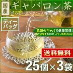 国産 ギャバロン茶 HIGH 2g x 25p x 3袋 ( 150g ティーバッグ ) ほんぢ園 < ギャバ GABA ギャバ茶 血圧測定 > 送料無料 /セ/