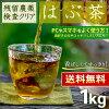 はぶ茶 1kg