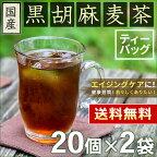 国産 黒胡麻麦茶 10g x 20p x 2袋
