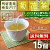 菊花茶(ティーバッグ)