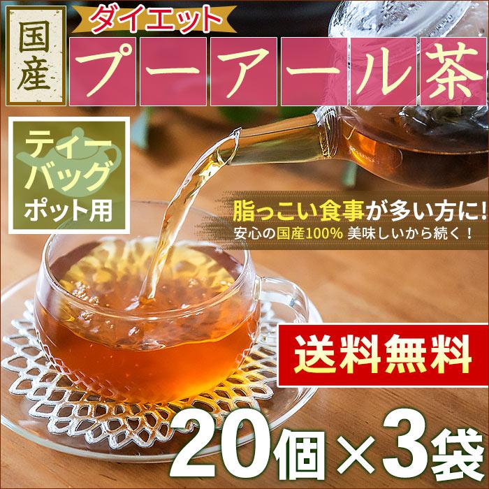 ● プーアル茶 国産 ダイエットプーアール茶 5g x 20p x 3袋 ( 300g ポット用・ティーバッグ大) ほんぢ園 < 低カフェイン 中性脂肪 > 送料無料 /セ/