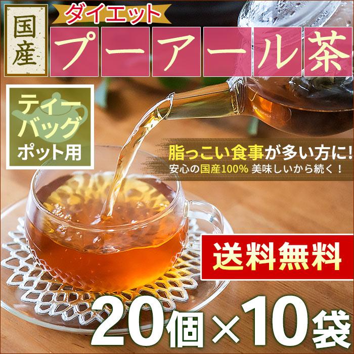 プーアル茶 国産 ダイエットプーアール茶 5g x 20p x 10袋 ( 1000g ポット用・ティーバッグ大) ほんぢ園 < 低カフェイン 中性脂肪 > 送料無料 /セ/