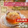 国産 ダイエットプーアール茶