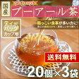 ● プーアル茶 国産 ダイエットプーアール茶 2g x 20p x 3袋 (カップ用・ティーバッグ)< プーアル茶 プアール茶 ダイエット 低カフェイン 中性脂肪 >[追跡対応メール便配送 送料無料] /セ/