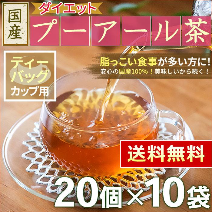 プーアル茶 国産 ダイエットプーアール茶 2g x 20p x 10袋 ( 400g カップ用・ティーバッグ) ほんぢ園 < 低カフェイン 中性脂肪 > 送料無料 /セ/