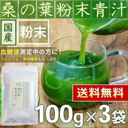 ● 桑の葉茶 国産 桑の葉 粉末青汁 100g x 3袋 < ノンカフェイン 血糖値測定 【LC】 > 送料無料 /セ/