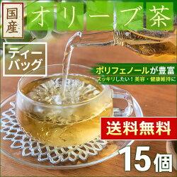 ●国産オリーブ茶(5gx15P)【送料無料】【メール便配送可能】