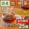 国産 杜仲茶(ティーバッグ)