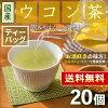 国産 ウコン茶(ティーバッグ)