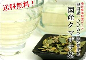 メール便送料無料国産100%のクマザサ茶を送料無料でお届けします。とっても飲みやすいお茶です...