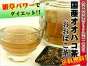 【送料無料】レビューを書くとおまけプレゼント♪国産のオオバコ(おおばこ)茶※30P入り×2袋...