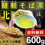 国産 韃靼そば茶 600g 【北海道産など国産100%】