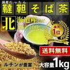 国産 韃靼そば茶 1kg 【北海道産など国産100%】韃靼 だったんそば茶