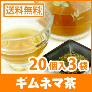 【お徳用】ギムネマ茶 3g x 20p x 3袋 【送料無料】【宅配便配送】【ノンカフェイン・ノンカロリー】【残留農薬検査クリア】