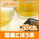 ●【送料無料】 ごぼう茶 国産 ゴボウ茶 牛蒡茶 1.5g x 20p ティーバッグ ノンカフェイン ダイエット茶 激安 メール便 残留農薬検査クリア